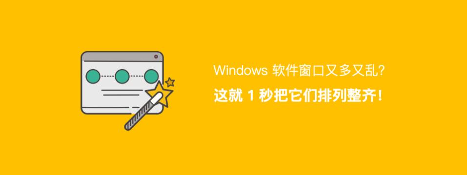 Windows 软件窗口又多又乱?这就 1 秒把它们排列整齐