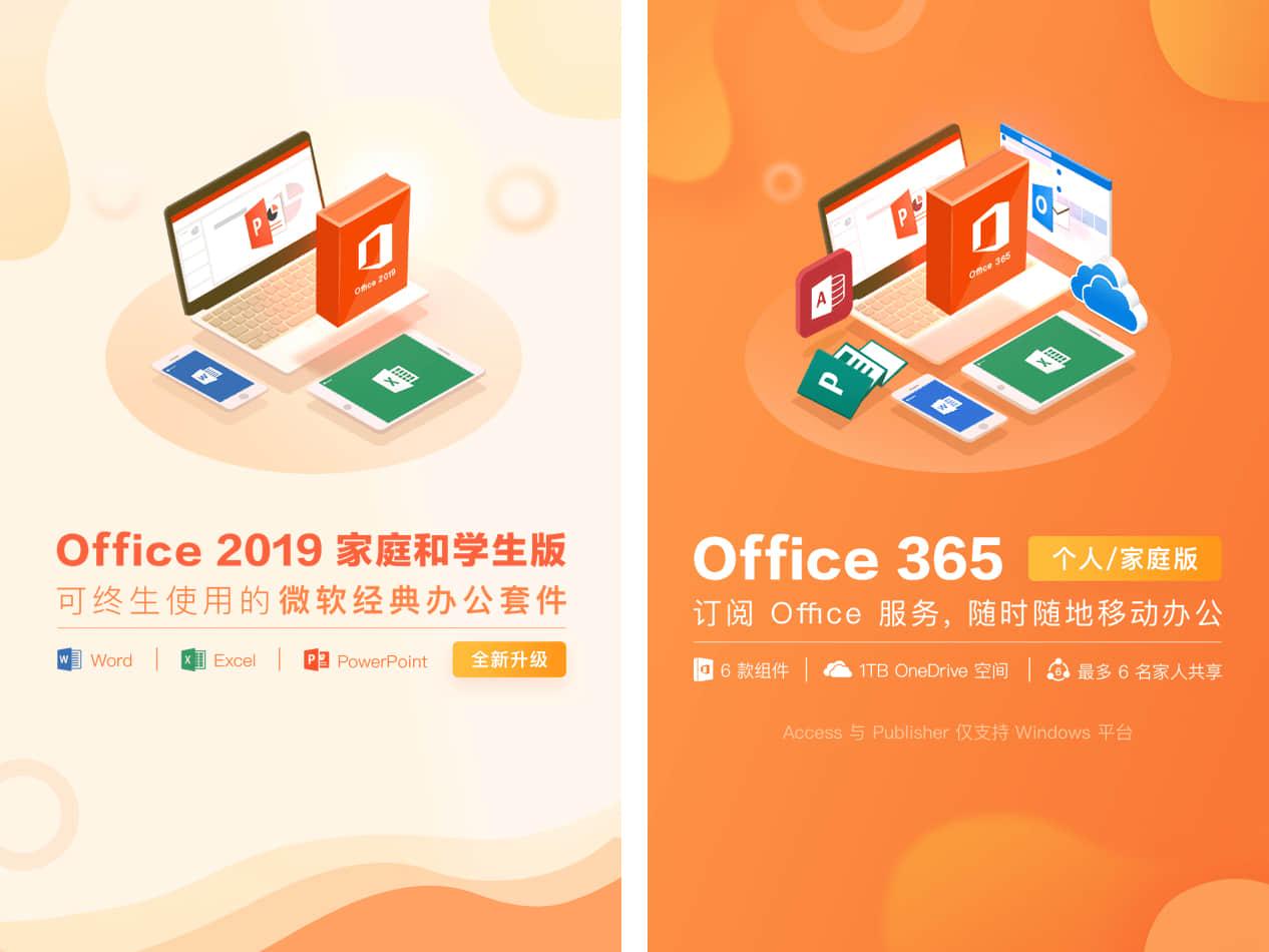 Office 365 和2019 怎么选?看完这篇文章就知道了- 数码荔枝