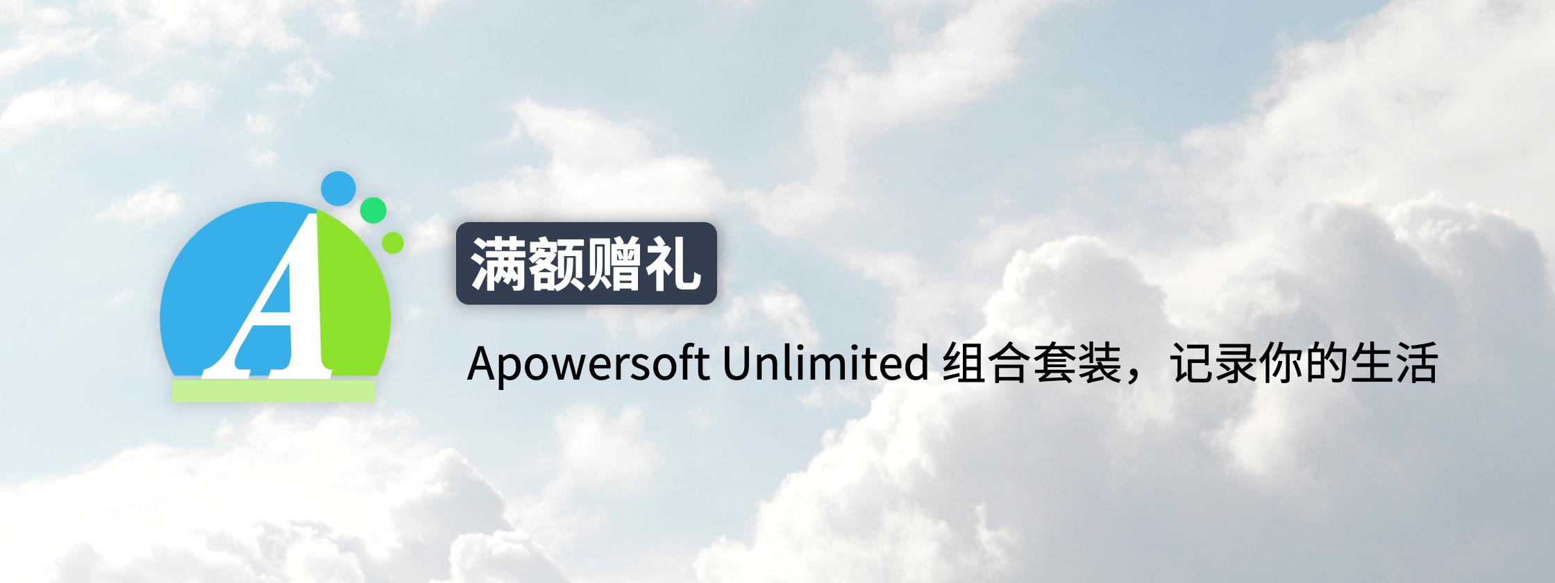 满额赠礼丨使用 Apowersoft Unlimited 就能剪出好视频?手机/电脑「组队」参与制作