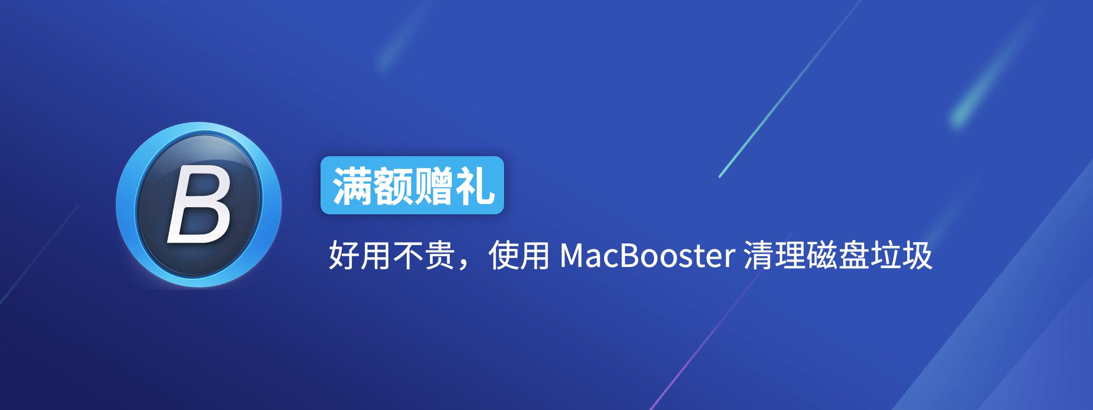 满额赠礼 | CleanMyMac 价格太高?好用不贵的 MacBooster 一样助你清理磁盘垃圾