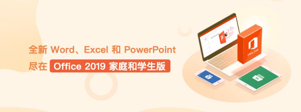 全新 Word、Excel 和 PPT,尽在 Office 2019