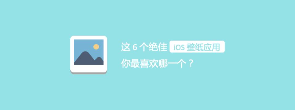 这 6 个绝佳 iOS 壁纸应用,你最喜欢哪一个?