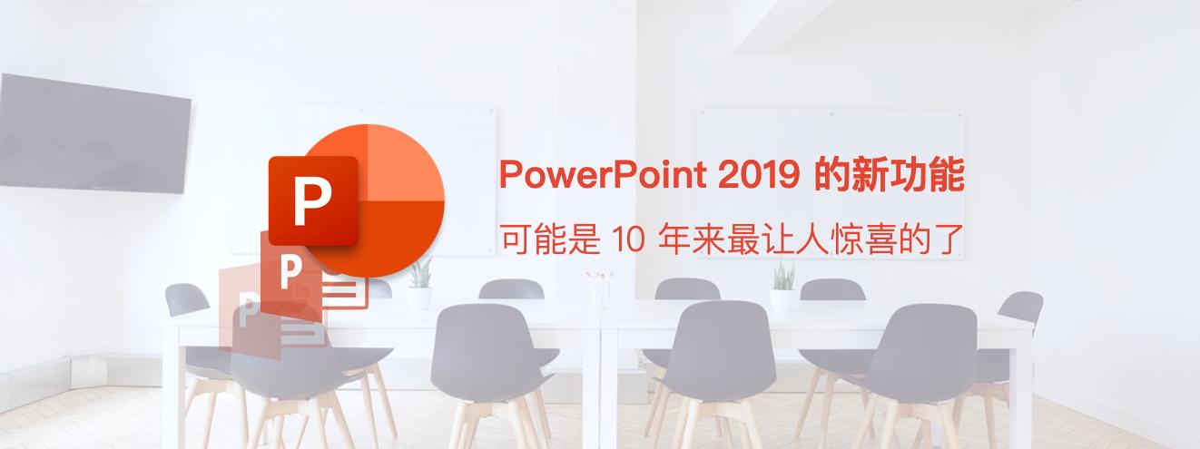 PPT 2019 的新功能,可能是 10 年来最让人惊喜的了