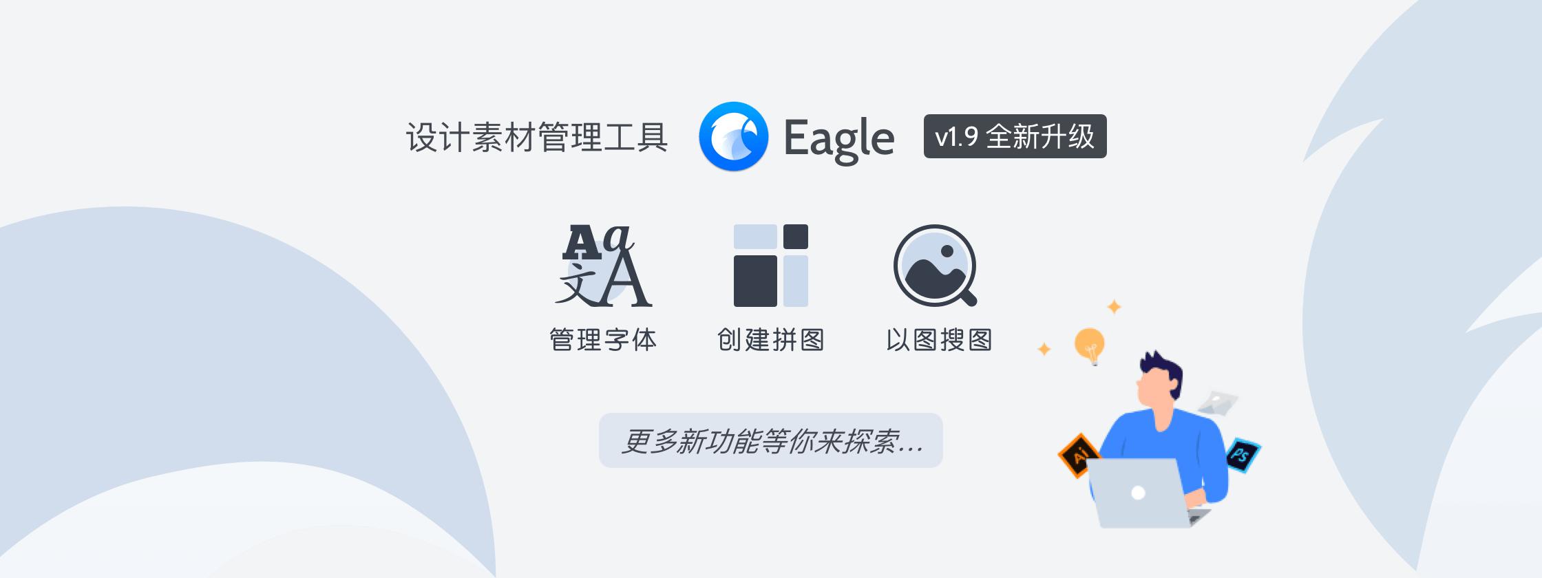 Eagle 1.9 新增字体管理功能,离全能设计素材管理工具更近一步