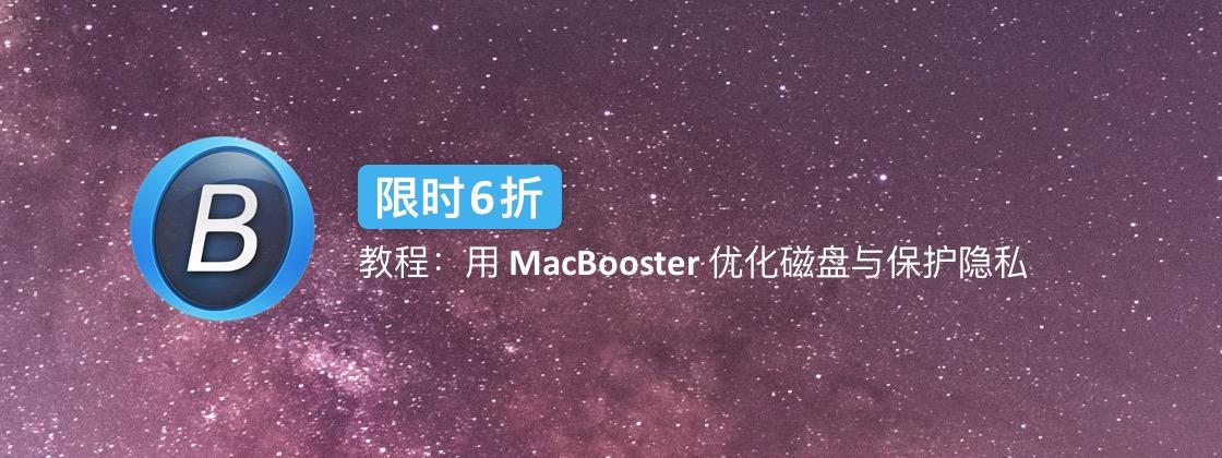 限时 6 折 | 不止是清理垃圾,MacBooster 还有磁盘优化 & 隐私保护功能