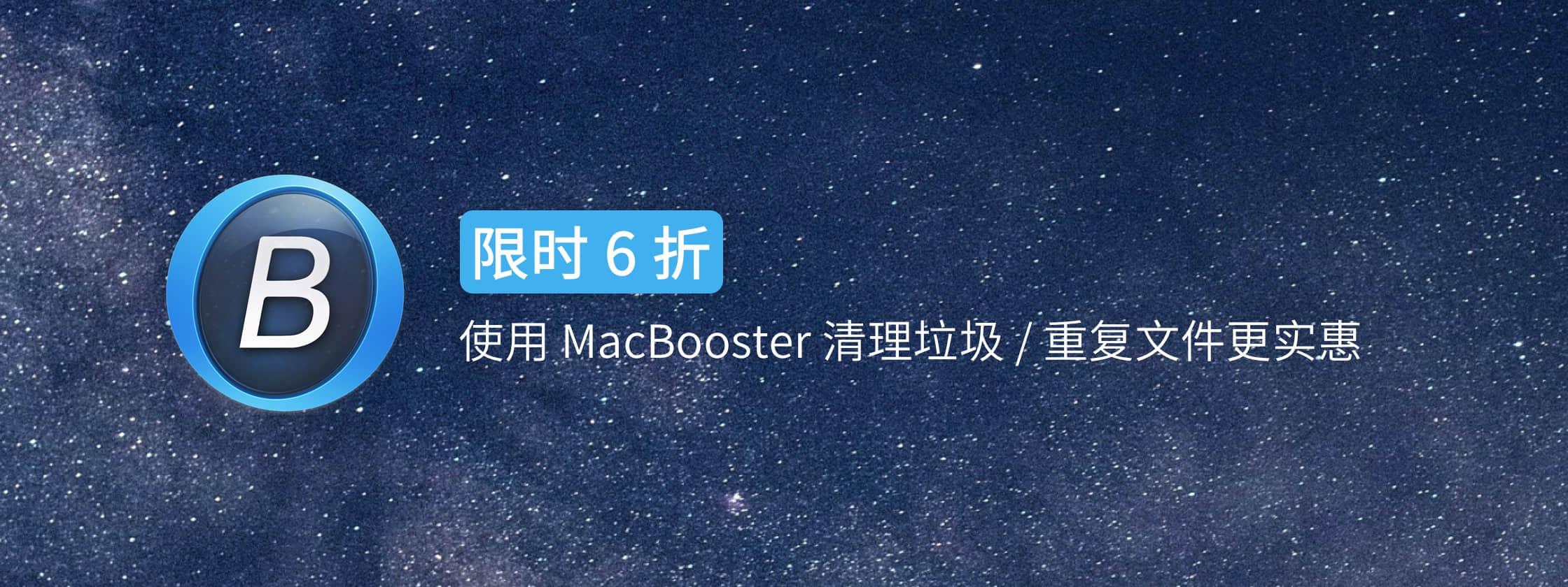 限时 6 折 | 功能不输CleanMyMac,使用 MacBooster 清理垃圾 / 重复文件更实惠
