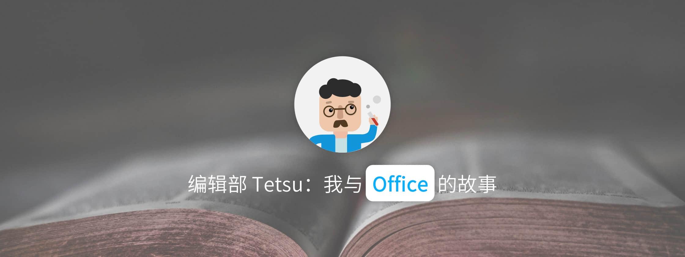 编辑部 Tetsu:我与 Office 的故事