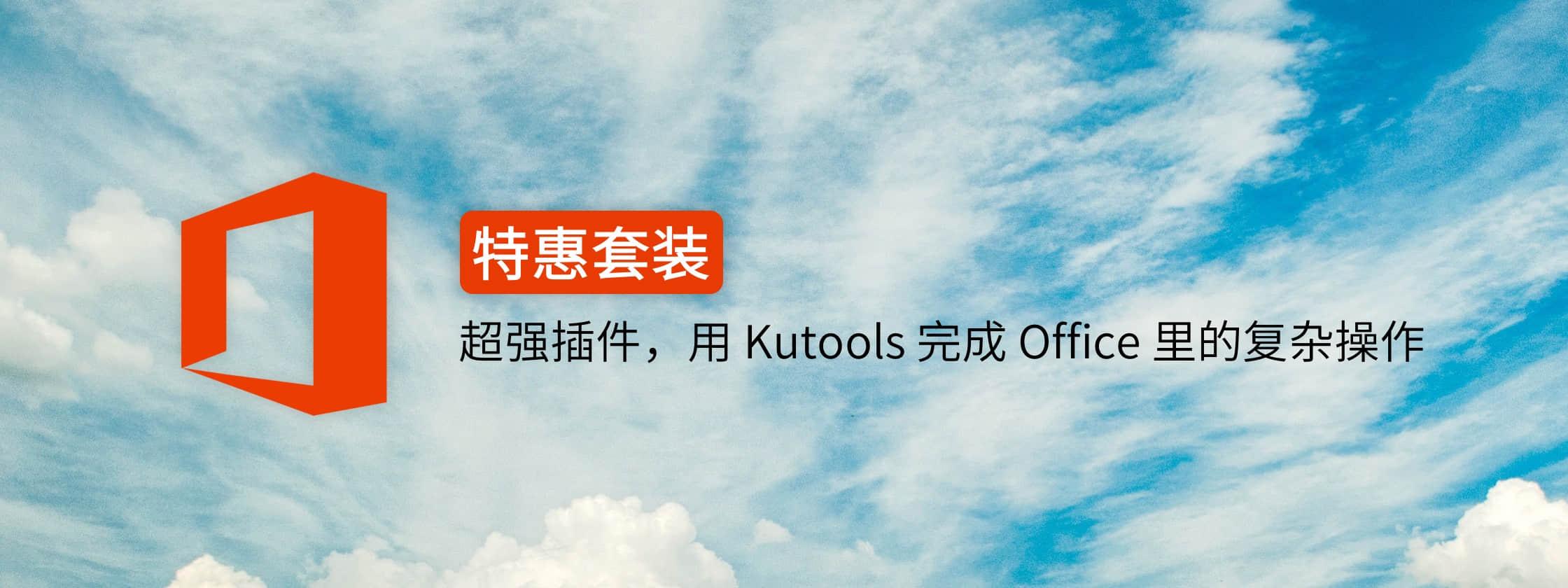 超值套装丨Word、Excel 和 Outlook 里的复杂操作,用 Kutools 就能一键完成