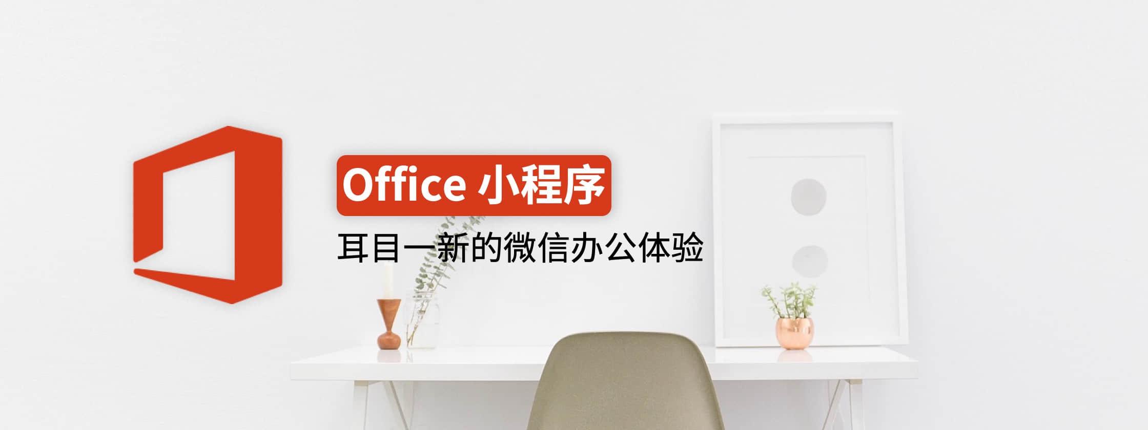微软 Office 文档小程序,带给你耳目一新的微信办公体验