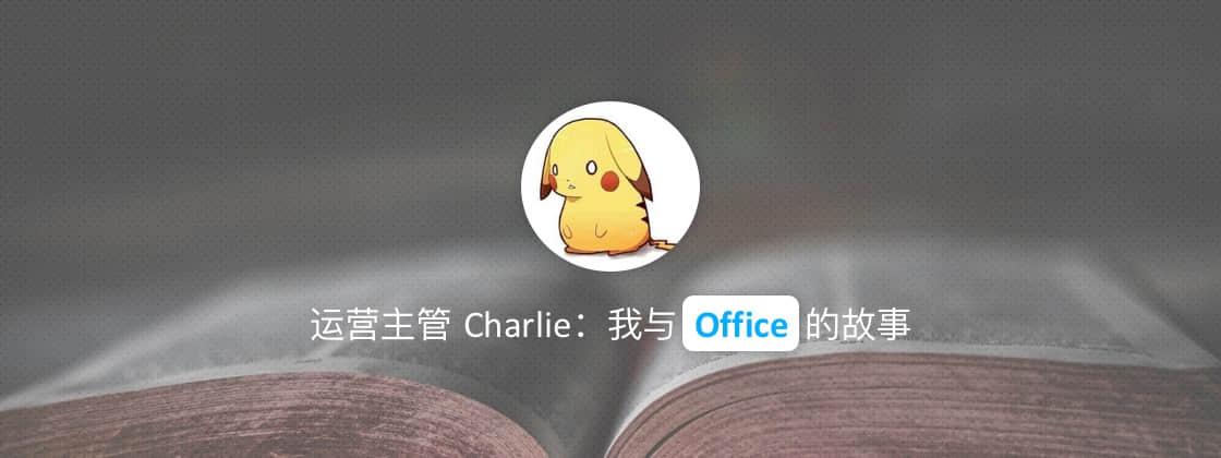 运营主管 Charlie:我与 Office 的故事