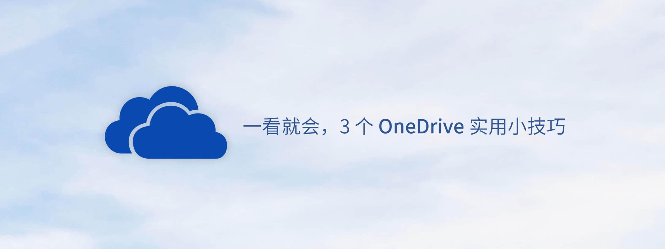 入手正版 Office 后的 1 TB OneDrive 空间怎么用?3 个能帮到你的小技巧