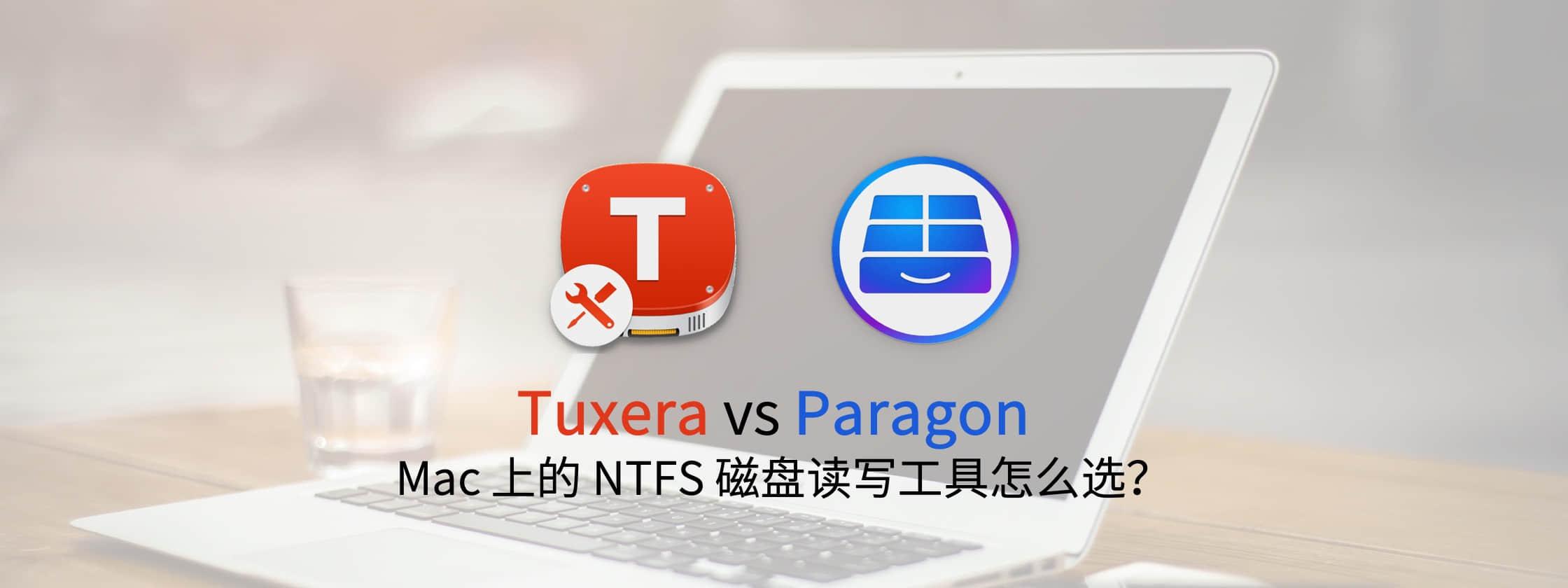 Tuxera vs Paragon: Mac 上的 NTFS 磁盘读写工具怎么选?