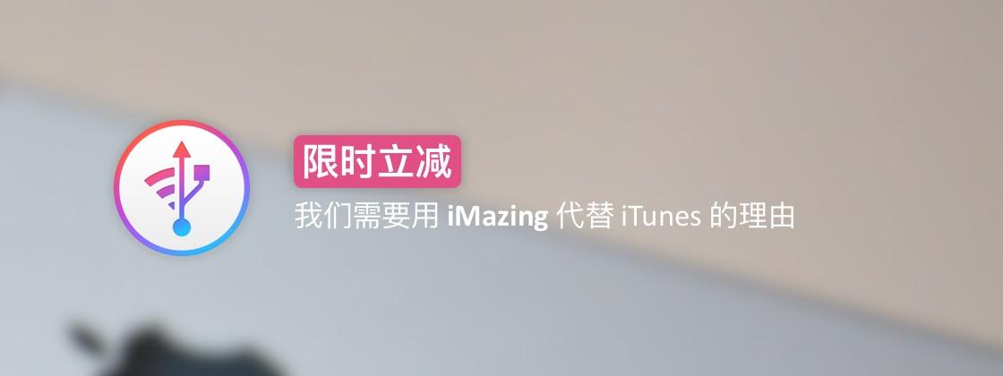 立减 50 元 | 苹果尽力了,我们依然需要 iMazing 代替 iTunes