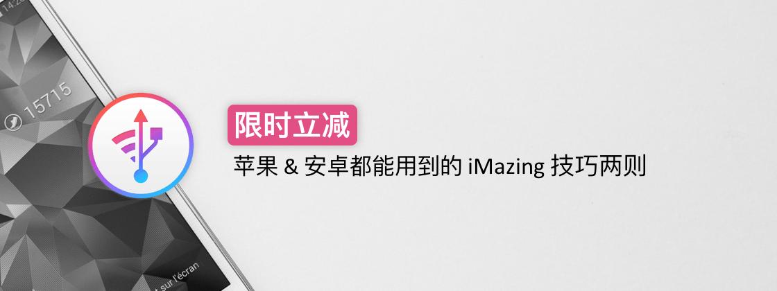 立减 50 元 丨 苹果和安卓用户都能用到的 iMazing 技巧两则