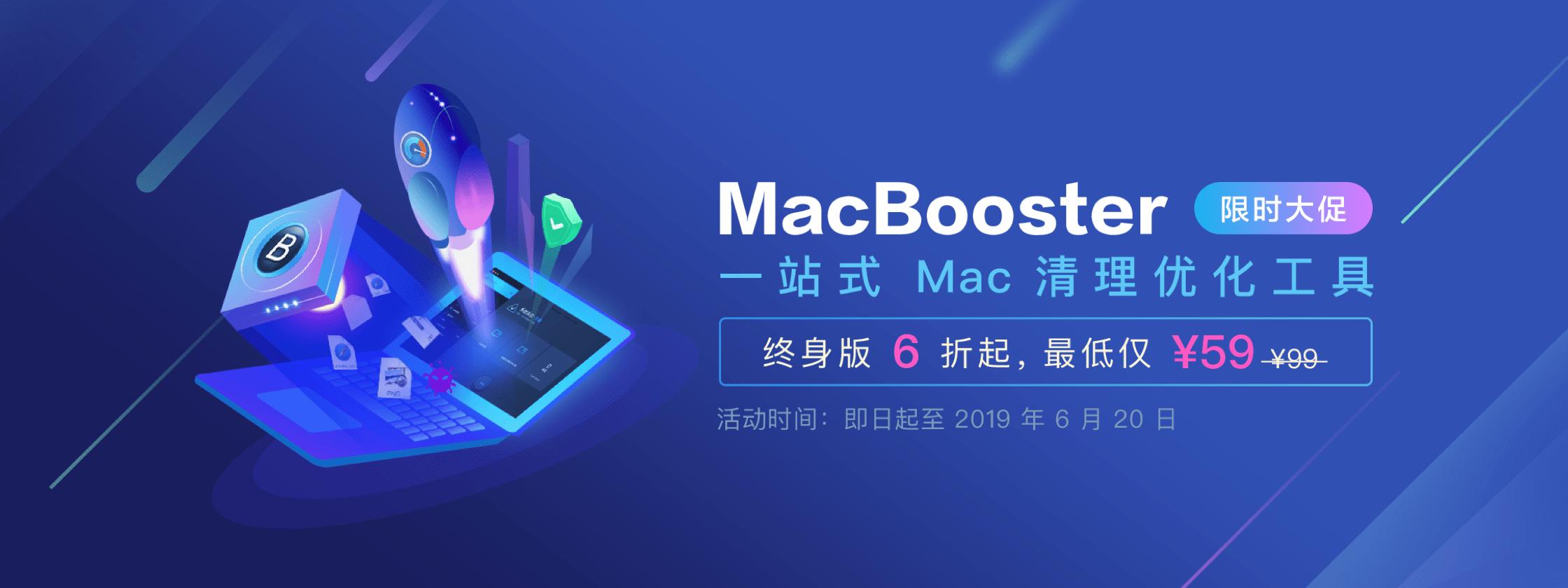 Mac 清理优化工具 MacBooster 限时特惠,终生版6折最低仅需 59 元
