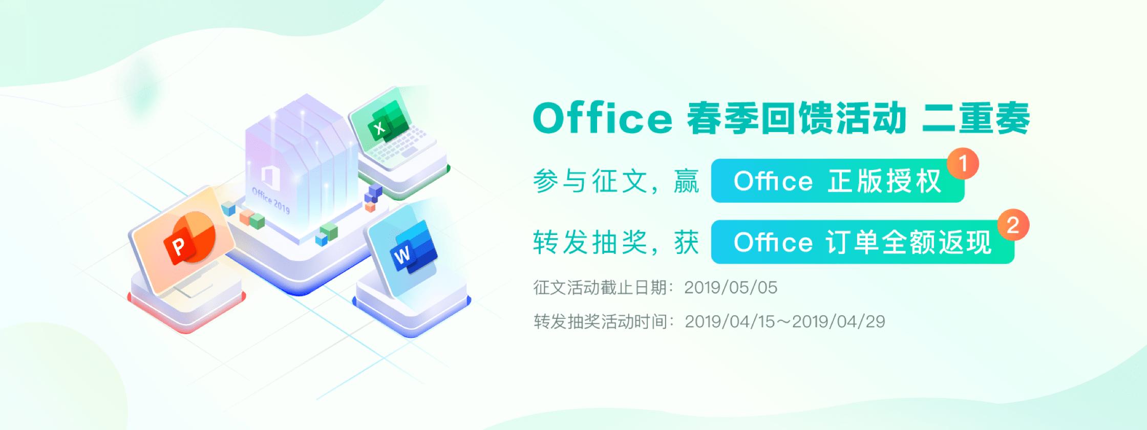 「数码荔枝」春季活动二重奏:优惠 & 返现大礼,让你与正版 Office 更近一步