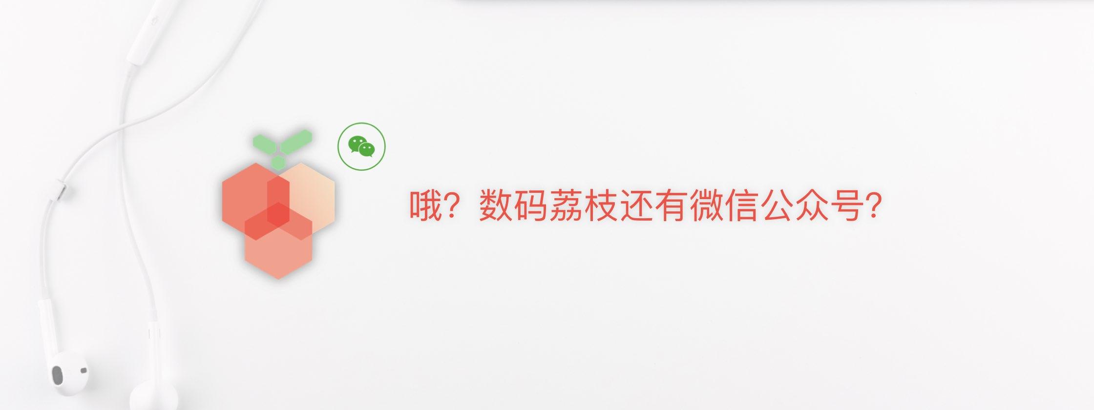 哦?那家卖软件的「数码荔枝」还有公众号?