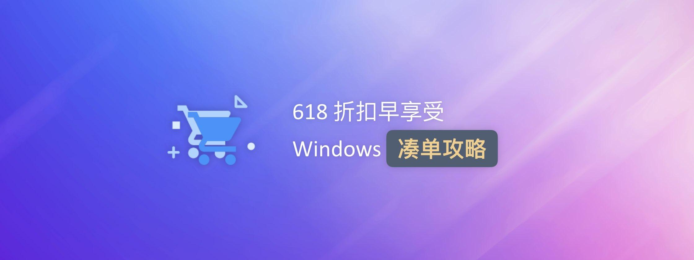 618 折扣早享受 | Windows 凑单攻略
