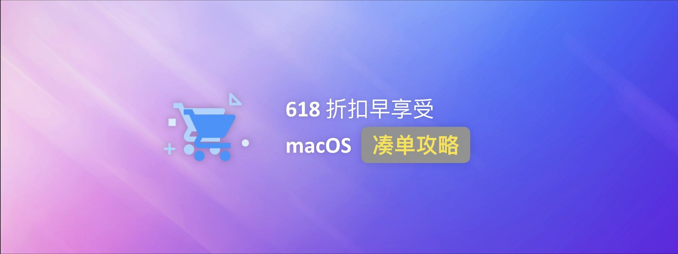 618 折扣早享受 | macOS 凑单攻略