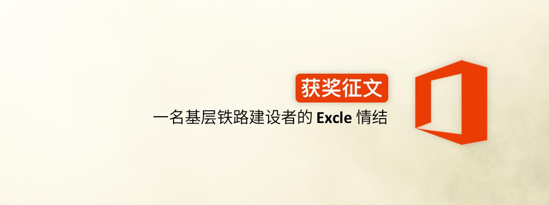 Office 获奖征文 (三):一名基层铁路建设者的 Excel 情结