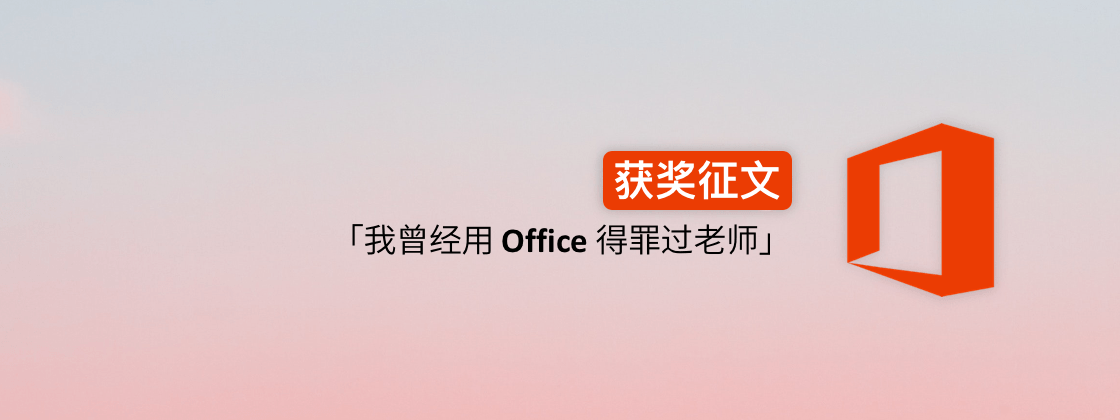 Office 获奖征文 (二):「我曾经用 Office 得罪过老师」