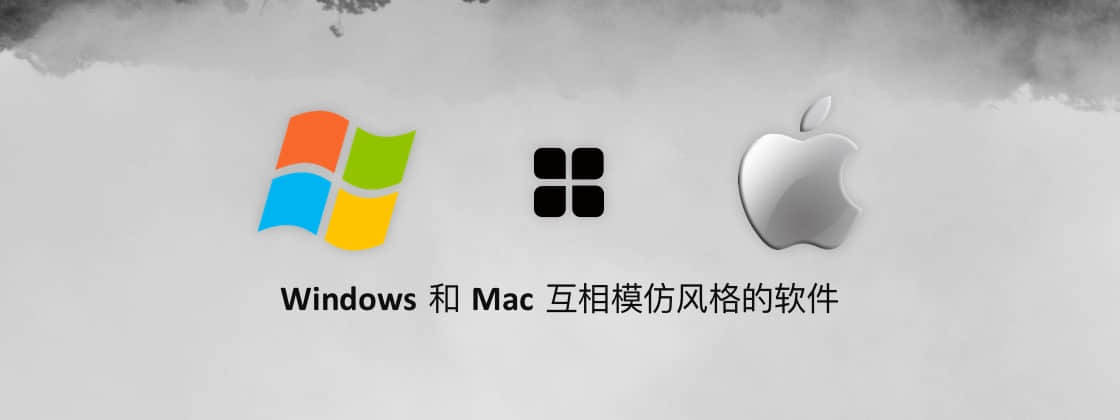 哪些软件是 Windows 和 Mac 互相模仿风格的杰作?