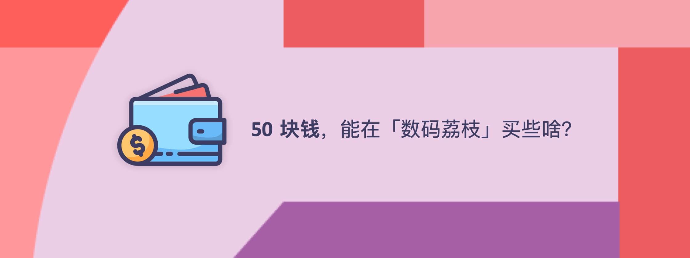 50 块钱可以在「数码荔枝」买到啥?