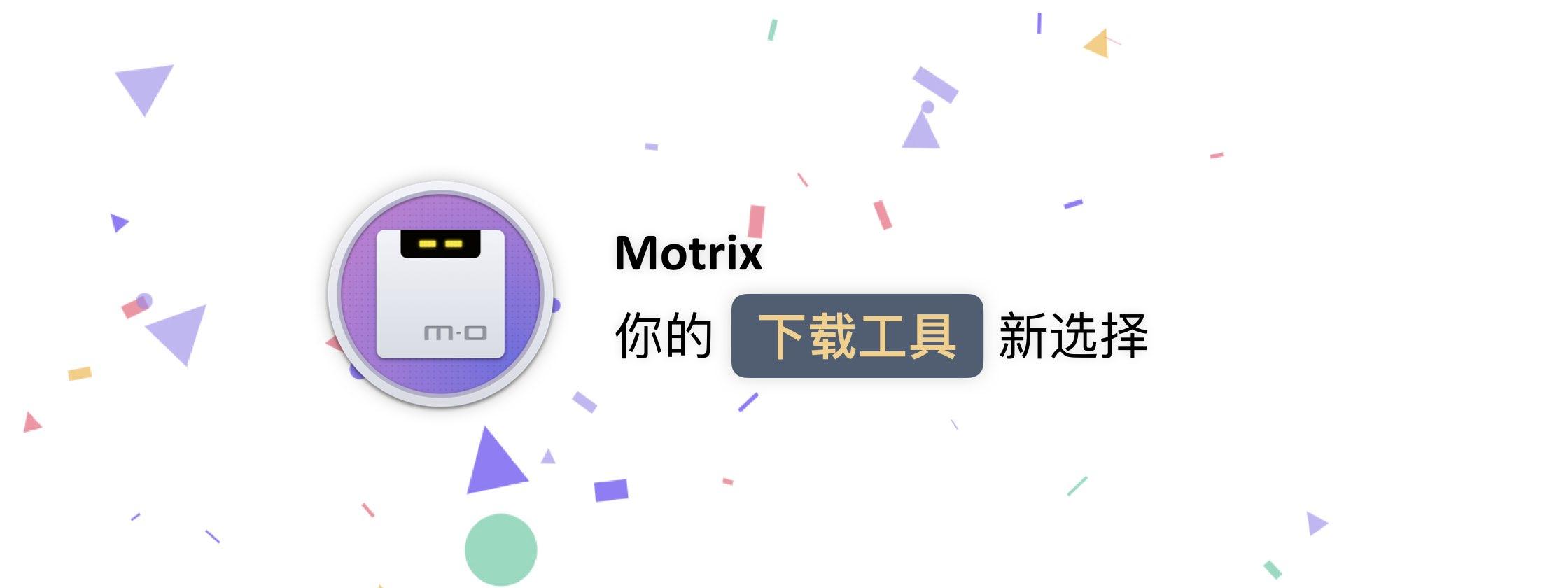 想要开源全平台的下载工具,试试看 Motrix