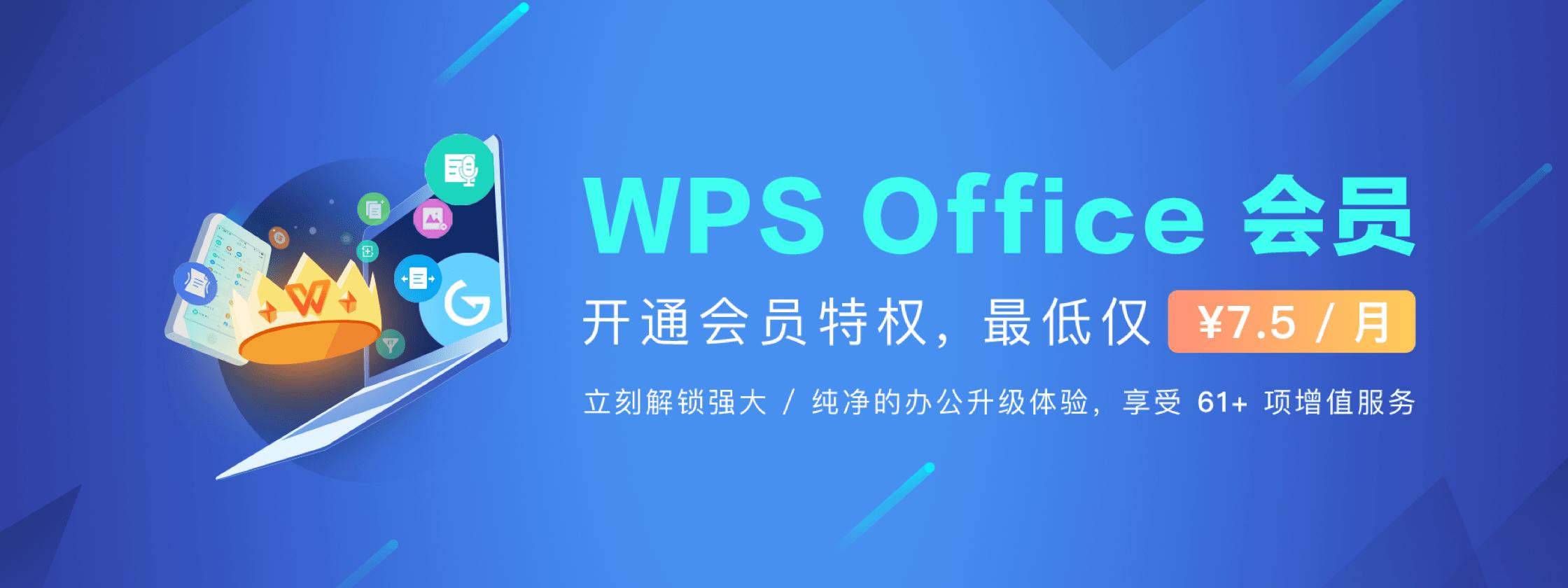WPS Office 会员 –  WPS 全平台适用的一站式办公增值服务