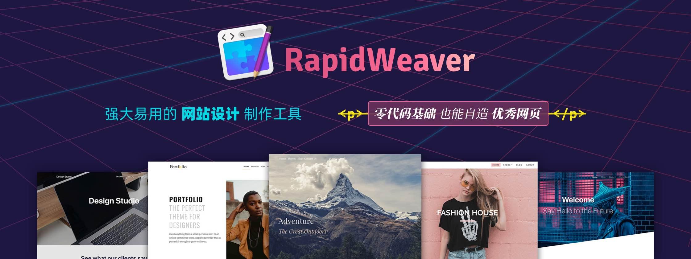 RapidWeaver – 强大却易用的网页设计制作工具