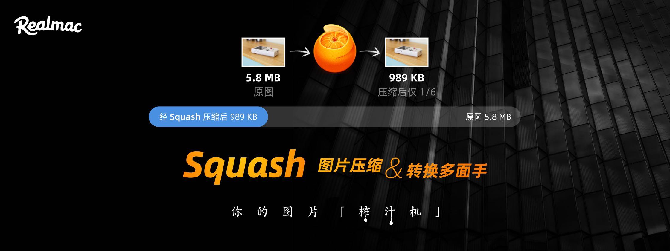 Squash – 图片压缩 & 转换多面手