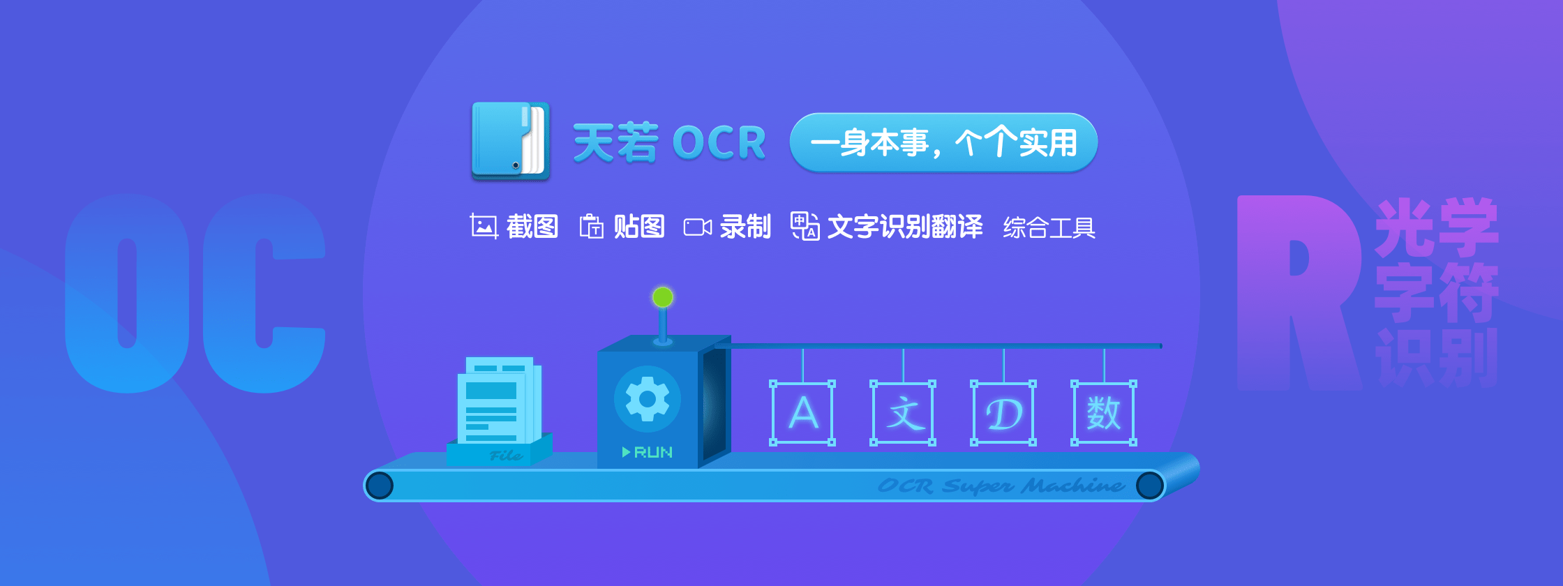 天若 OCR – 截图贴图、图片转文字工具