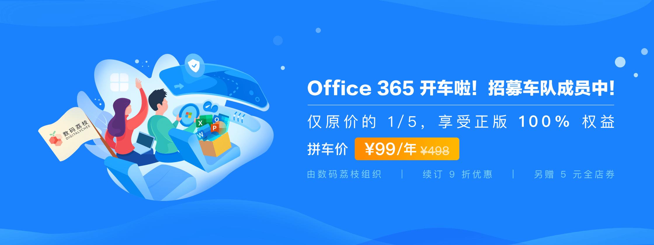 Office 365 数码荔枝组队开车啦!拼车价仅 99 元,一图看懂所有福利!