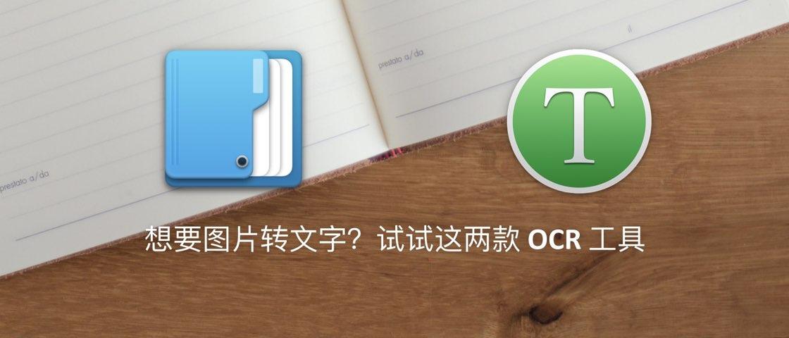 想要图片转文字?试试这两款 OCR 工具