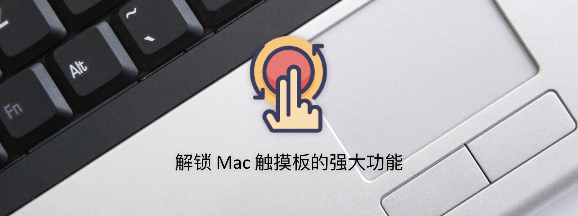 这些应用帮你解锁更丰富的 Mac 触控板手势
