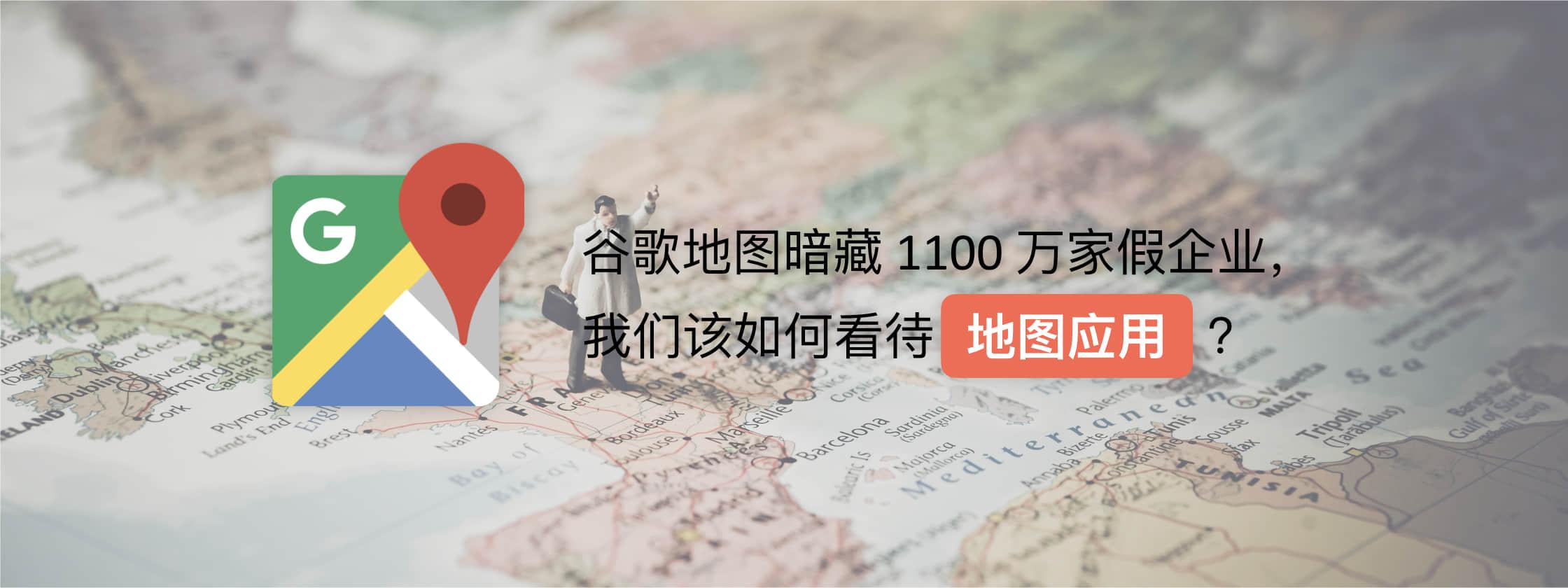 谷歌地图暗藏 1100 万家假企业,我们该如何看待地图应用?