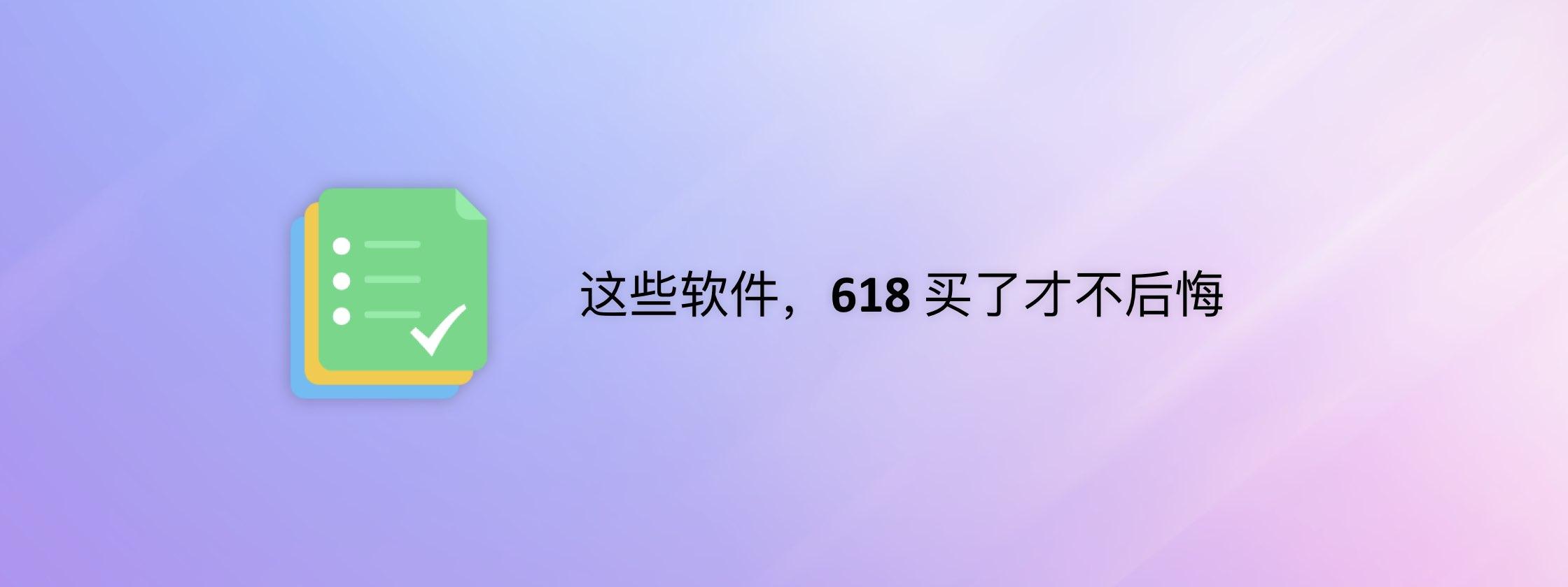 这些软件,618 买了才不后悔