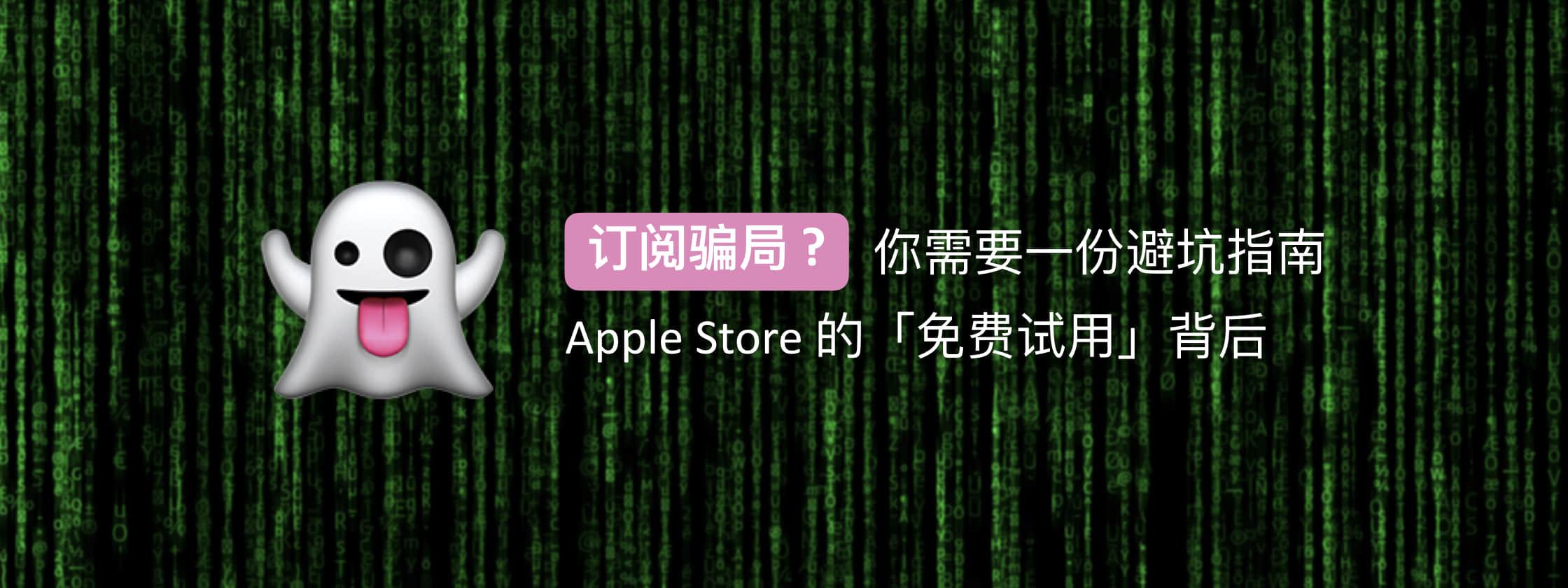 订阅骗局?Apple Store 的「免费试用」背后,你需要一份避坑指南