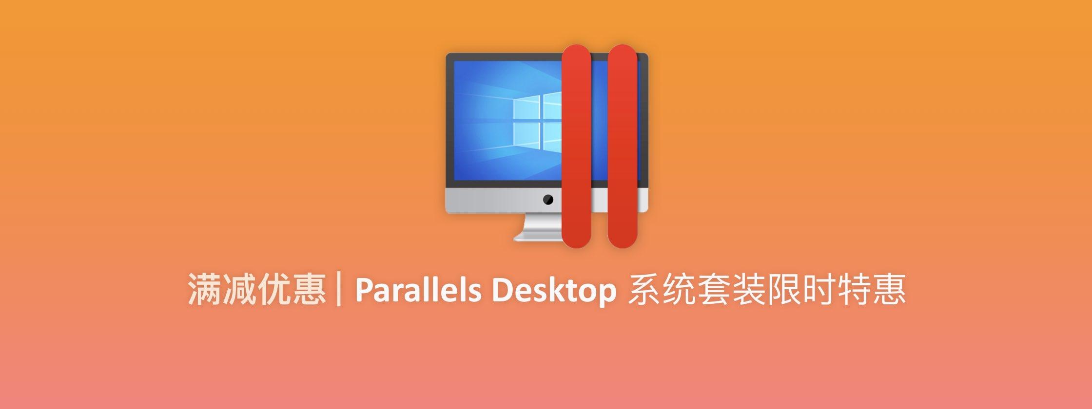 满减优惠 | Parallels Desktop 系统套装限时特惠