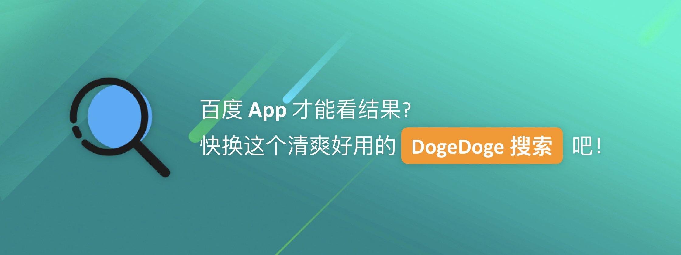 百度 App 才能看结果?快换这个清爽好用的 DogeDoge 搜索吧!