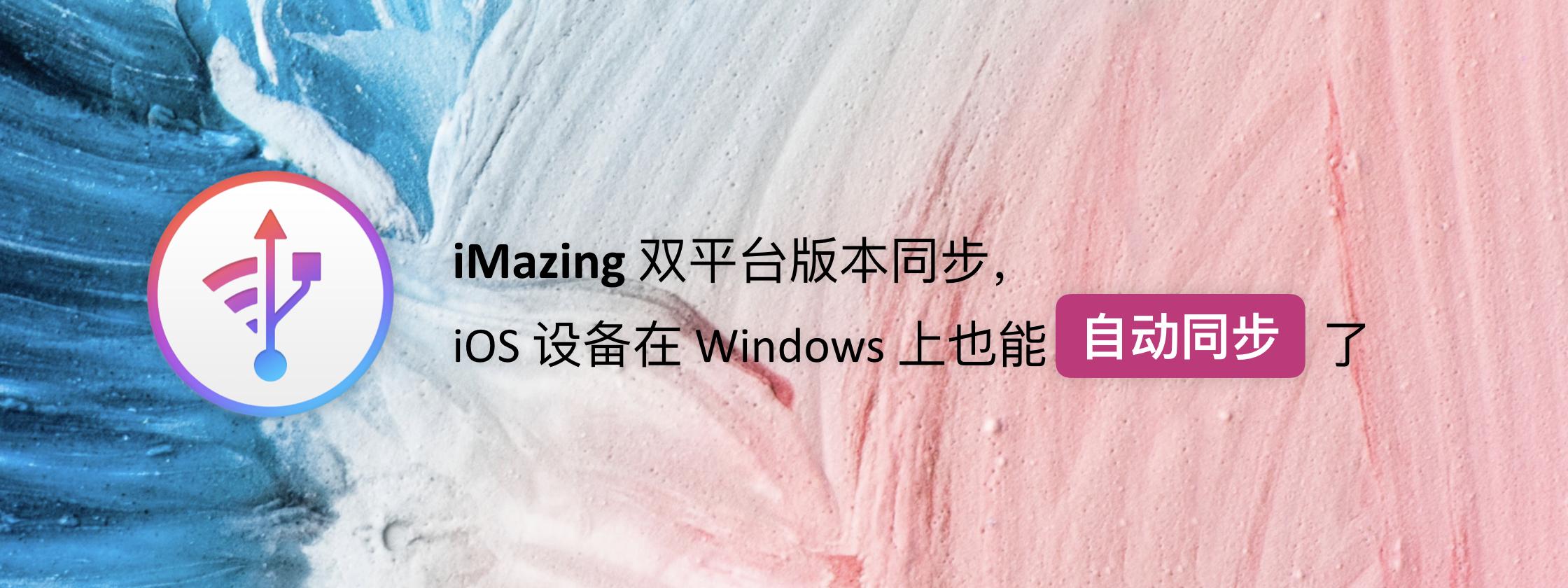 iMazing 双平台版本同步,iOS 设备在 Windows 上也能自动备份了