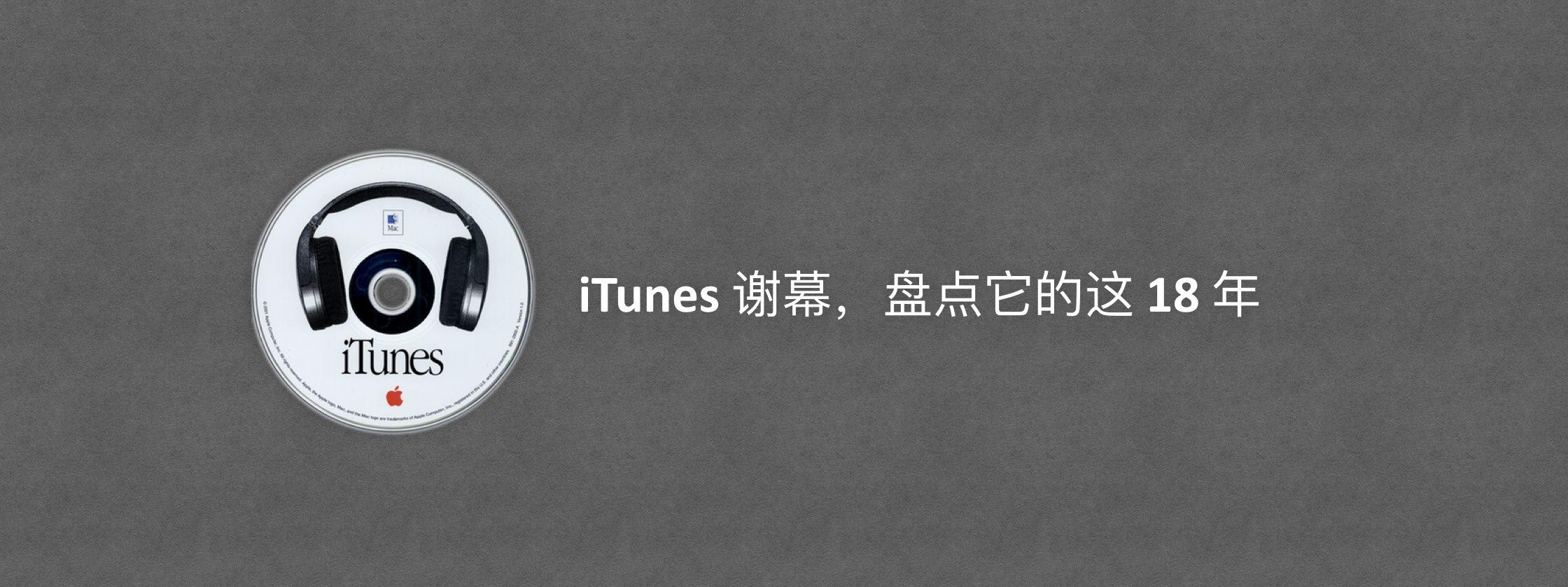 iTunes 谢幕,盘点它的这 18 年
