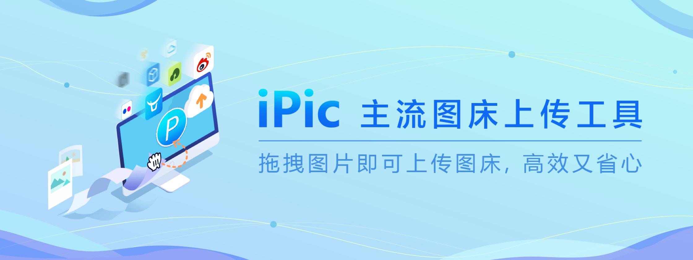 iPic – macOS 平台上好用的图床、文件上传工具