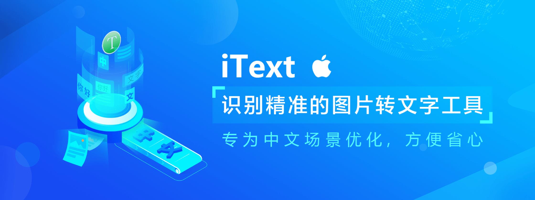 iText – 轻巧精准的 OCR 识别工具