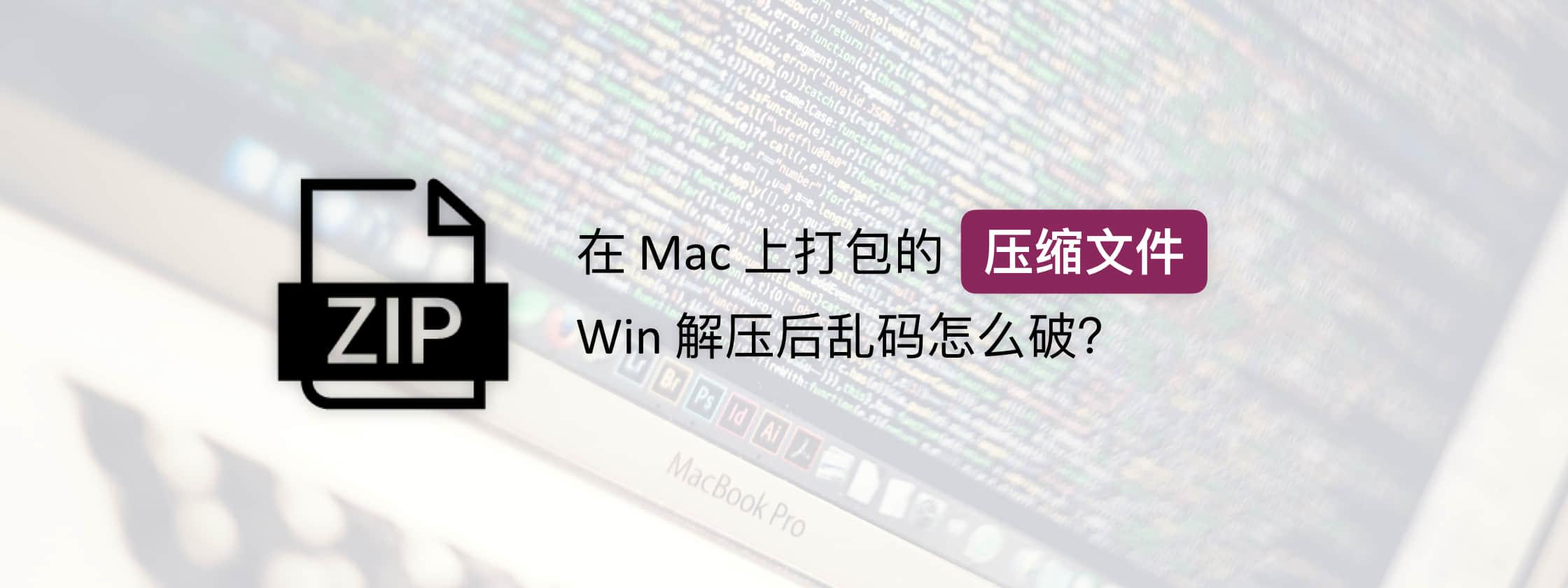 在 Mac 上打包的压缩文件,Win 解压后乱码怎么破?