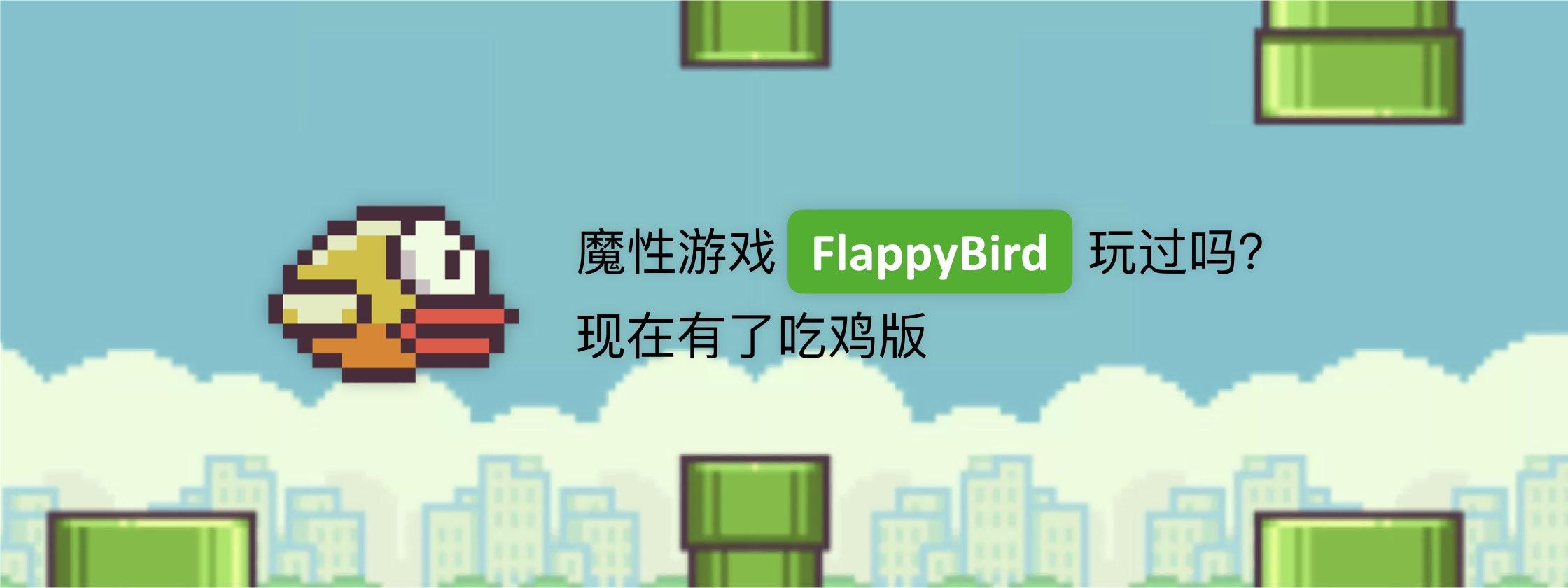 魔性游戏 FlappyBird 玩过吗?现在有了吃鸡版!