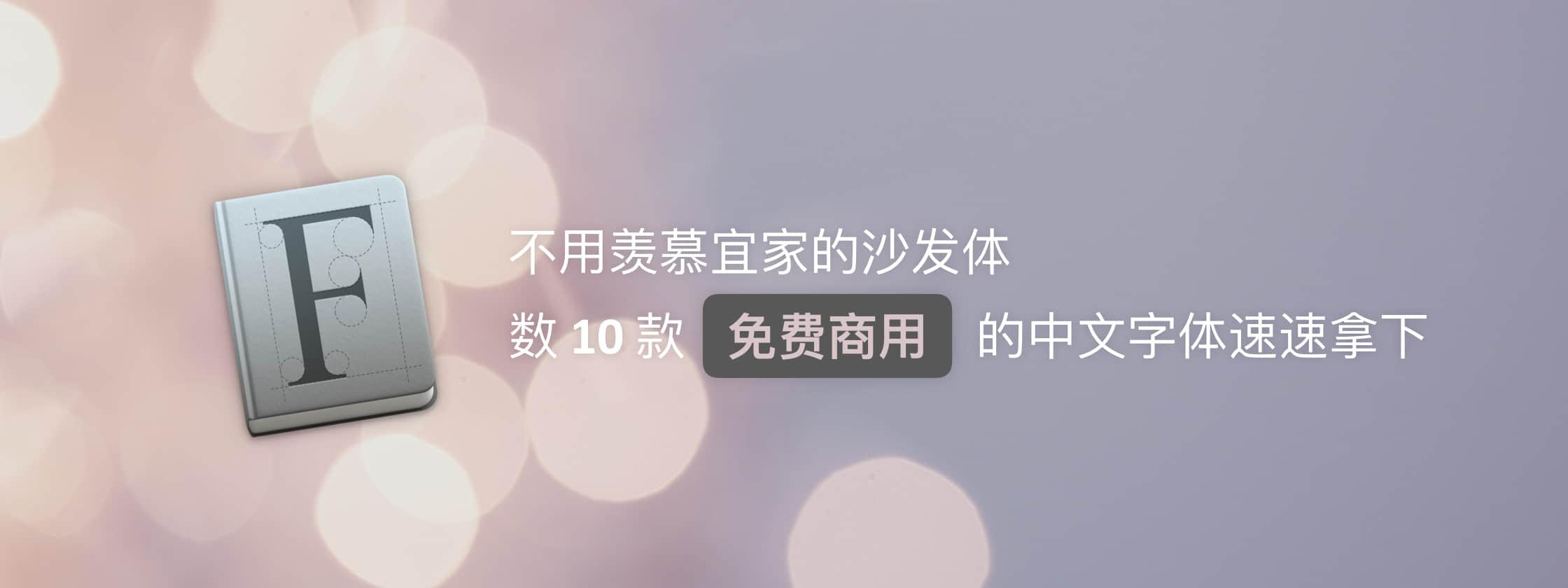 不用羡慕宜家的沙发体,数十款免费商用的中文字体速速拿下