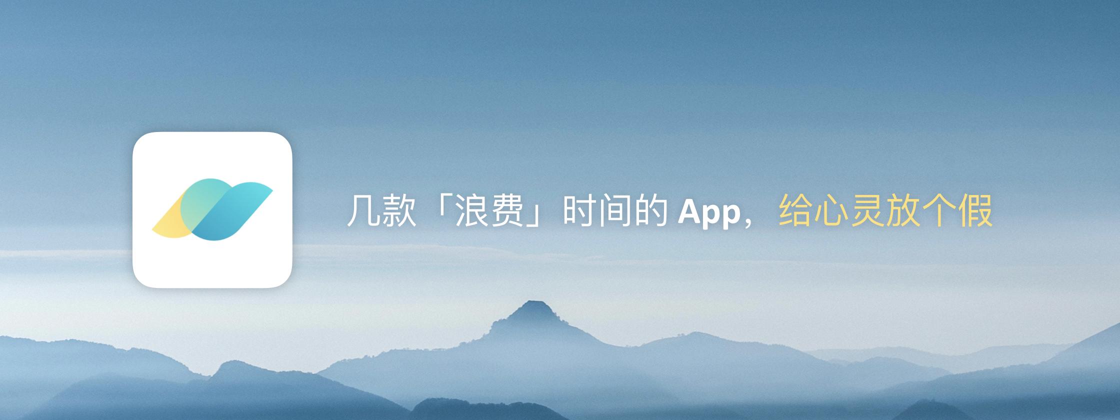 几款「浪费」时间的 App,给心灵放个假