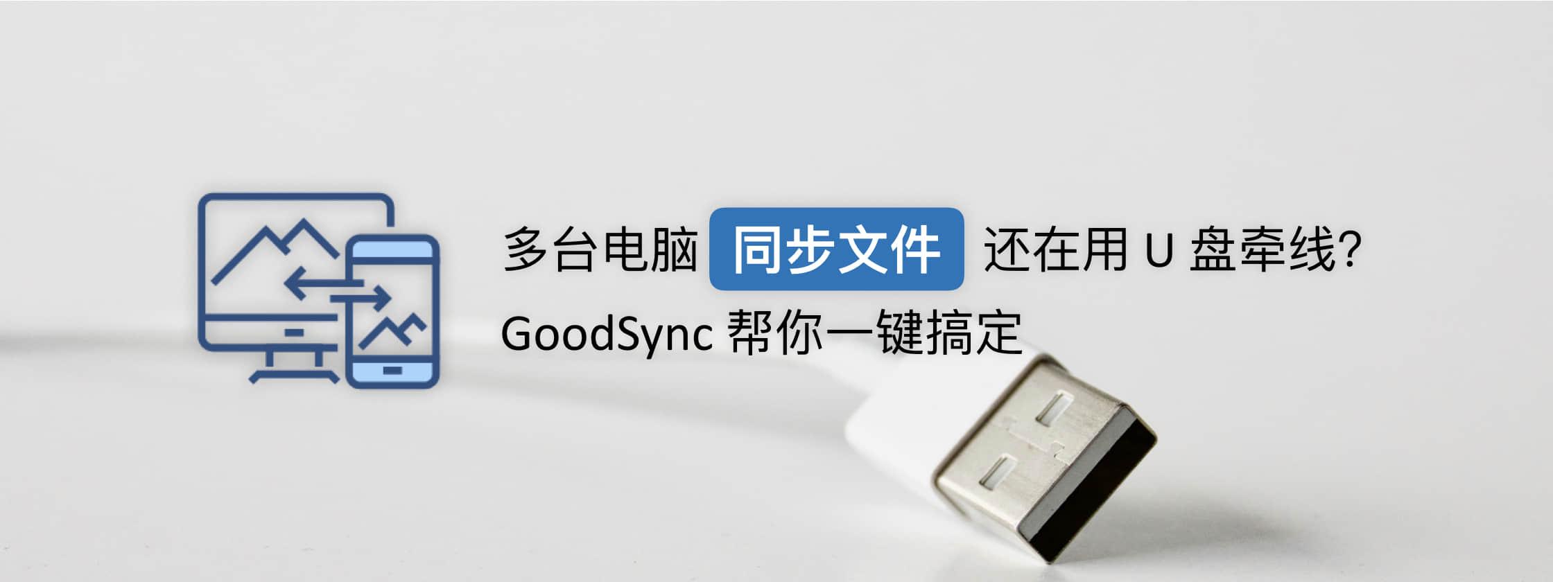 多台电脑同步文件还在用 U 盘牵线?GoodSync 帮你一键搞定