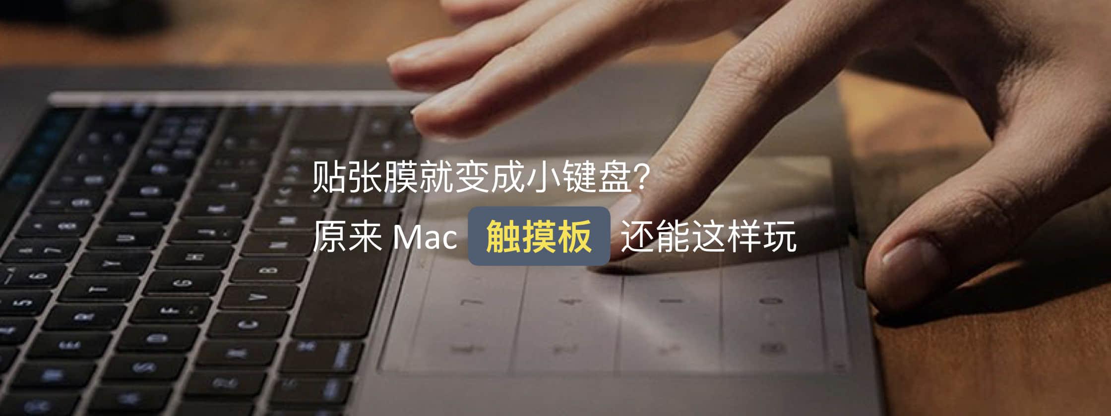 贴张膜就变成小键盘?Mac 触摸板还能这样玩